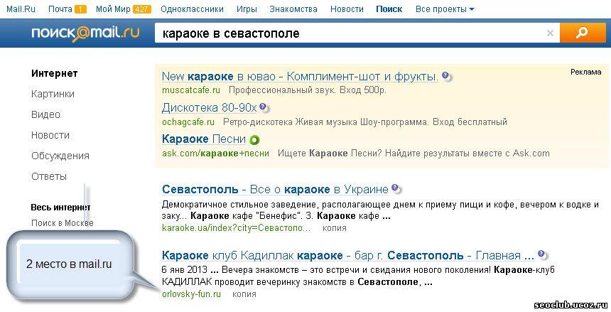 позиции сайта в mail.ru