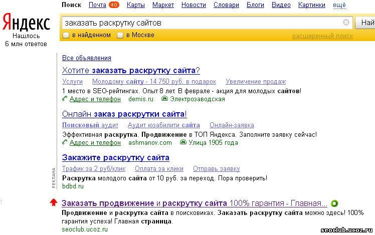 в топах Яндекса