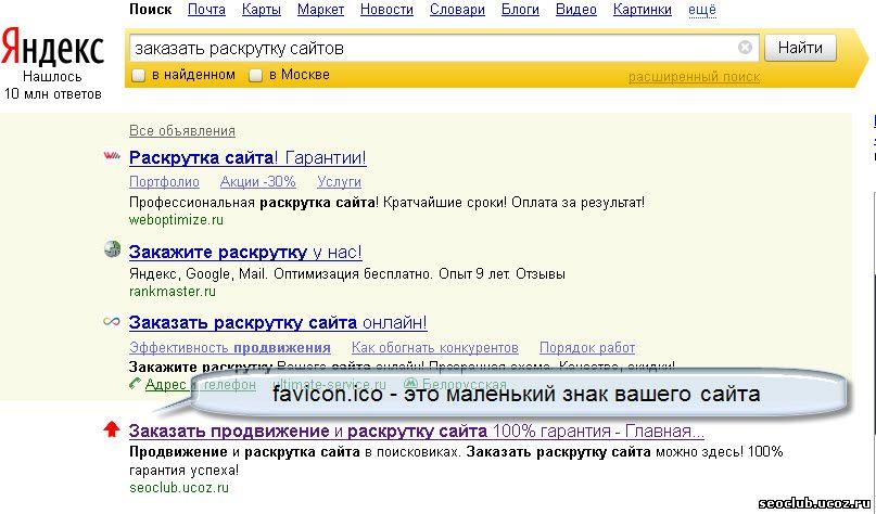 favicon.ico иконка для сайта