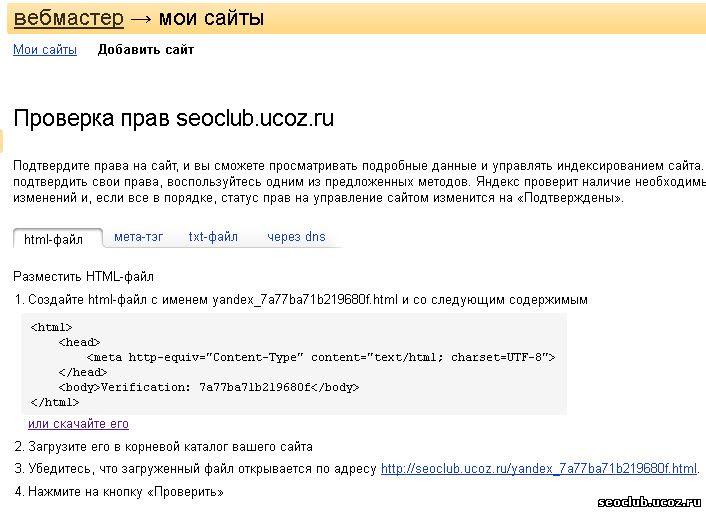 проверка прав на управление сайтов в Яндекс.вебмастер