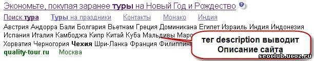 тег description описание сайта