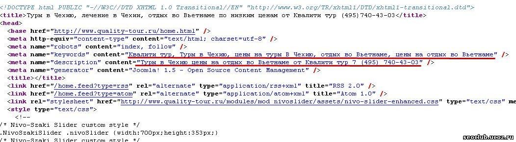 мета теги на главной странице Joomla