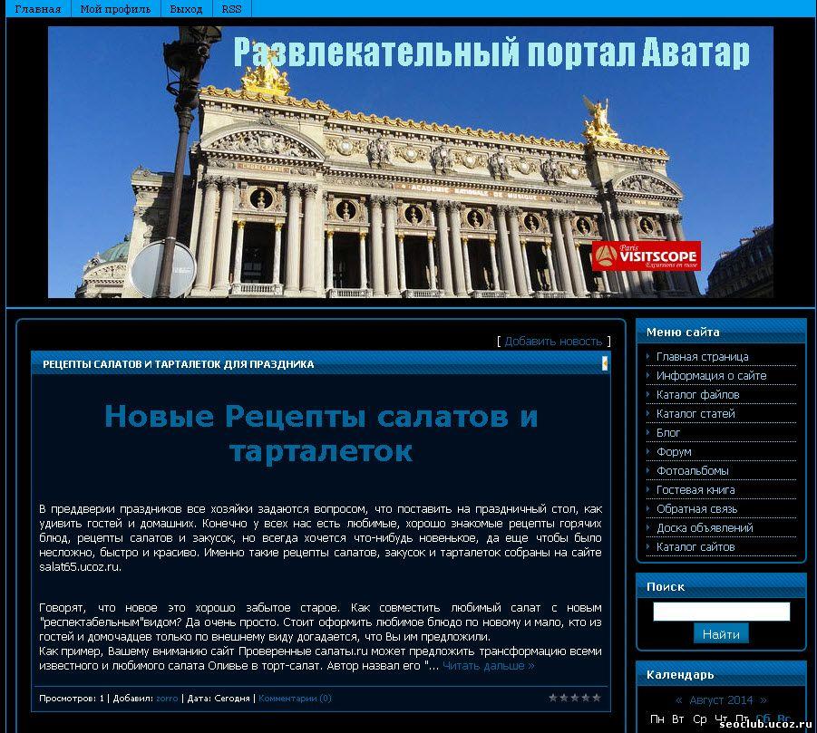 ucoz шаблон развлекательного сайта