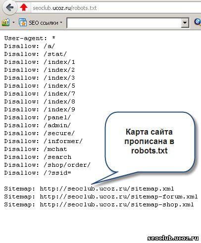как указать карту сайта в robots.txt