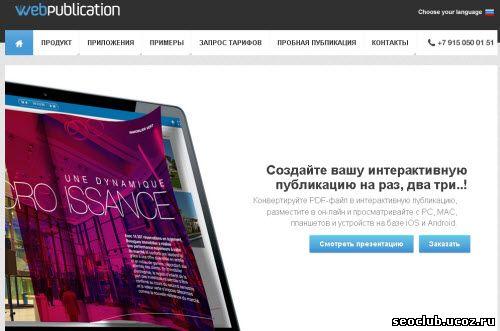 webpublication - итерактивные каталоги