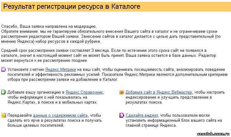 ответ от Яндекс каталога